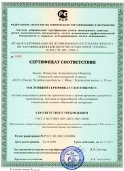 Мы успешно прошли аудит СМК ИСО 9001-2001